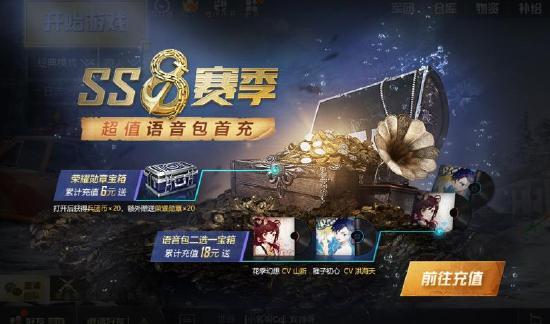 赛季皮肤爆料 | SS8赛季手册华丽登场!冒险家齐来勇闯险境!