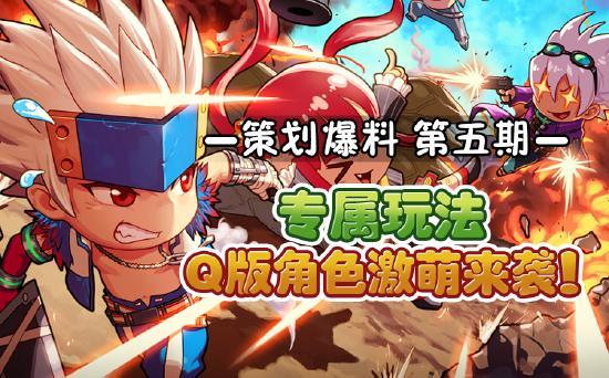 【策划爆料】-第5弹:专属玩法,Q版角色激萌来袭!