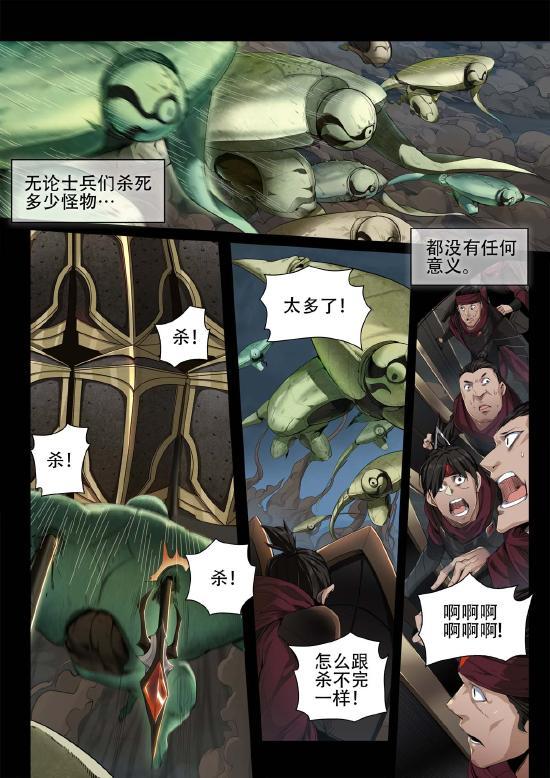 【官方漫画】镜—我的守护之道