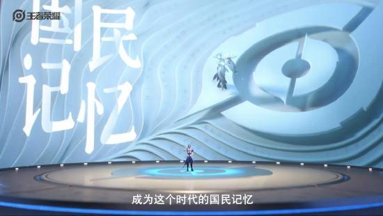 腾讯游戏年度发布会|王者荣耀重磅内容全新首爆