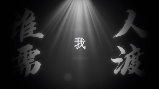 《长安夜明》世间黑白难辨,在混沌中追寻一个答案