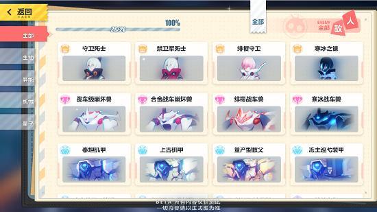 《崩坏3》V4.1更新前瞻   敌人图鉴、扩充机制升级