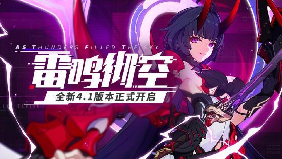 【公告】「雷鸣彻空」4.1版本更新公告