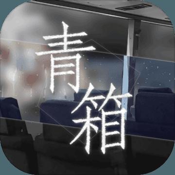 AVG剧情文字游戏《青箱》7月24日去梦的深处,溺海寻人