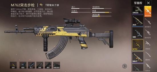 和平精英枪械搭配