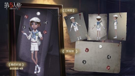ACE!GAME!《第五人格》杂技演员奇珍时装礼包上架商城