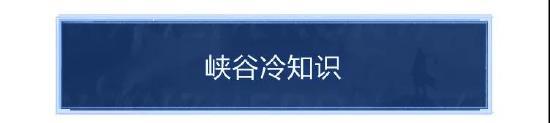 峡谷小课堂 | 钟馗、嫦娥还能这样骚操作?婉儿空大的原因是……
