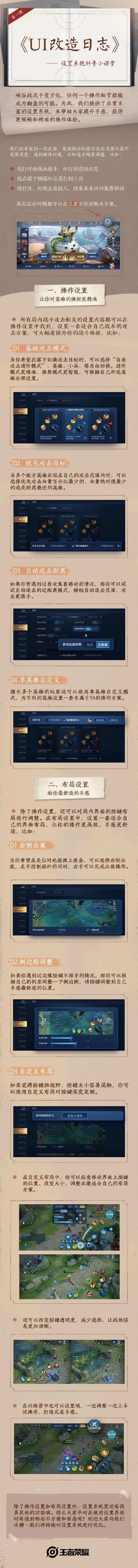 UI改造日志第八期――设置系统科普小课堂