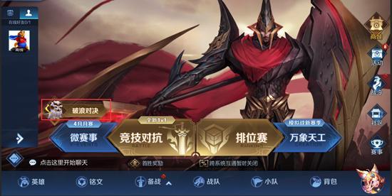 """【公告】全新活动玩法""""破浪对决""""上线"""