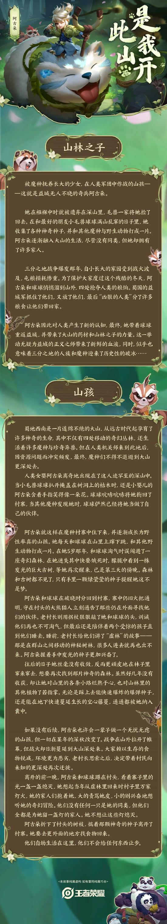 【爆料】英雄故事 | 前方高能!益城山大王阿古朵来了!