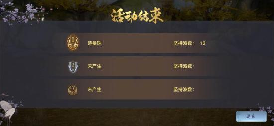 《剑侠情缘2剑歌行》每日搬砖之天雷荒火,闪避点满奖励手软