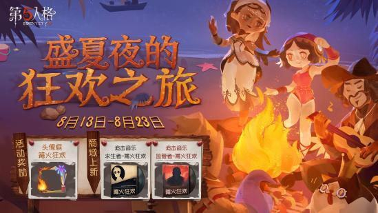 盛夏夜的狂欢之旅  《第五人格》篝火狂欢活动今日开启!