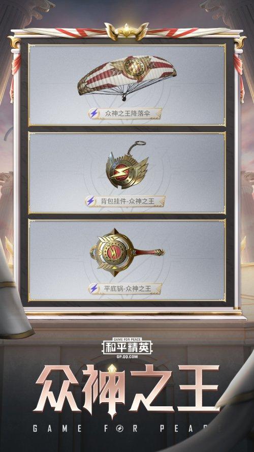 赛季皮肤爆料 | SS9赛季圣火揭幕,神话对决炫酷上演!