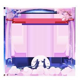 【七夕福利预告】轻轻松松做任务,领取超美永久七夕头像框!