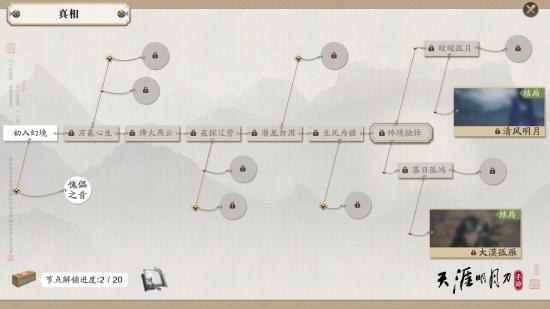 《天涯明月刀手游》终极测试8.31来袭 今年全面不删档