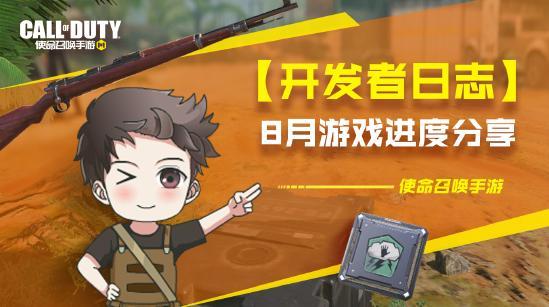 【开发者日志】8月游戏进度分享