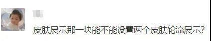 UI改造日志|荣耀播报支持局内自定义,星元搭配更便捷!