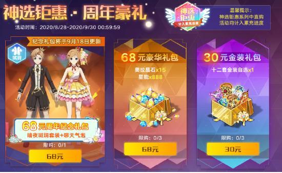 全新版本:【星辉之下,一路同行】8月28日正式上线!