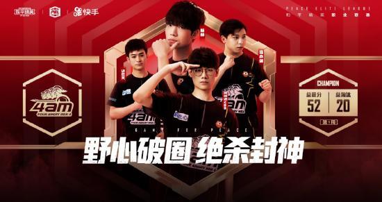 和平精英PEL S2赛季冠军争夺战高潮迭起 NV-XQF不负众望顺利脱颖而出