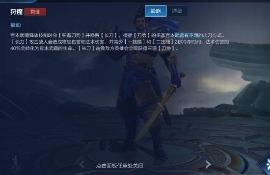 无敌的我终于回来了!宫本武藏重做英雄攻略