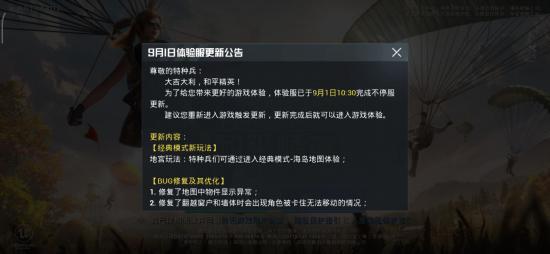 和平精英体验服地宫玩法上线 体验服9月1日更新内容