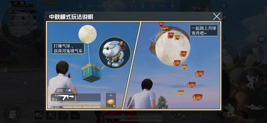【爆料】海岛地图中秋节模式