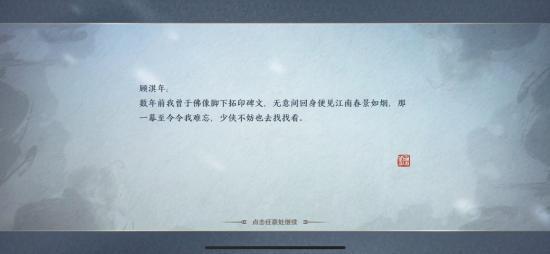 """【天刀攻略】天涯明月刀手游锦鲤任务""""笔绘江山""""地点最详攻略"""