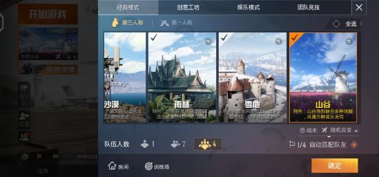 和平精英啾啾情报站第六期丨体验服新地图新玩法正式曝光,多项更新上线