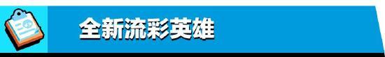 乱斗抢先看:新主题季【星妙乐园】即将开园!
