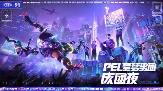 PEL竞梦男团成团夜圆满结束,竞梦者套装现正火热上线!