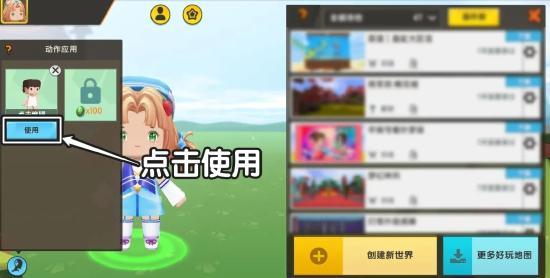 【队长攻略】新功能丨教你在地图内跳舞!