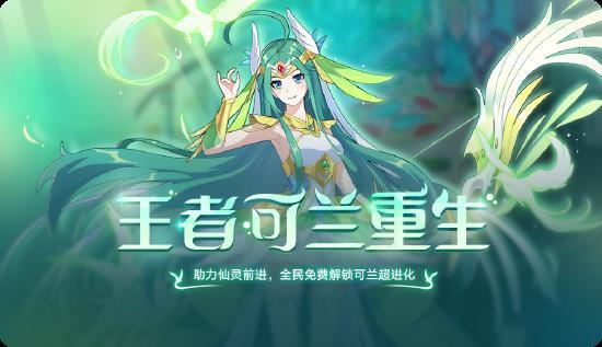 奥拉星手游9月17日版本更新 木之精灵王•王者可兰