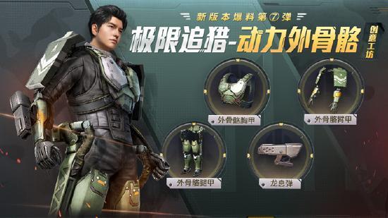 和平精英9月16日10:00开启极限追猎玩法,山谷地图将于9月26日上线