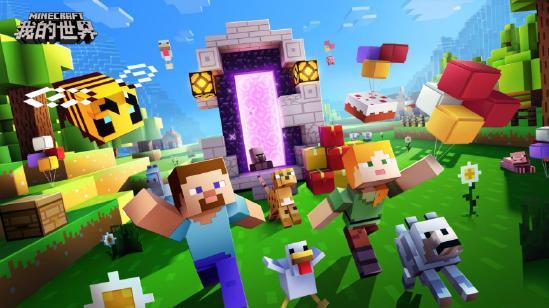 《我的世界》手游将于9月24日迎来重大更新!全新家园功能与DLC登场!