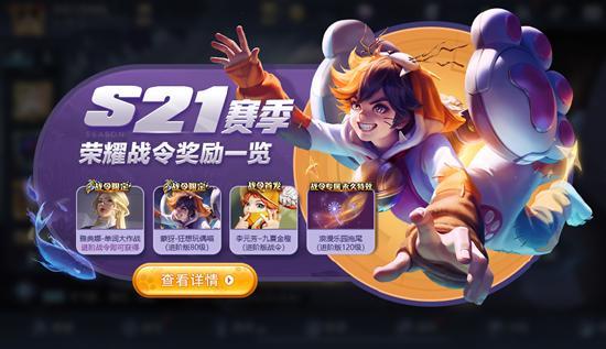 峡谷异闻新版本来临 王者荣耀9月24日更新公告