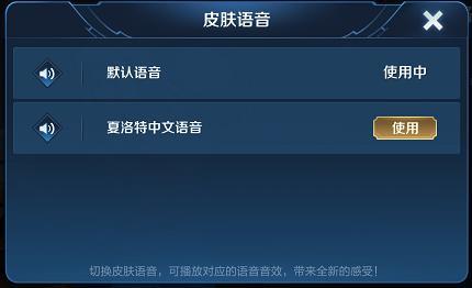 【公告】9月24日正式服公告 夏洛特英雄介绍