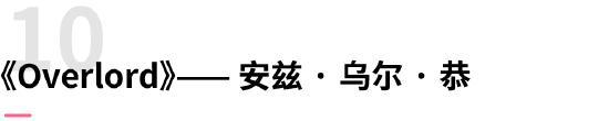 """【Link・二次元】盘点动漫中的""""龙王"""" 装逼就要彻底"""