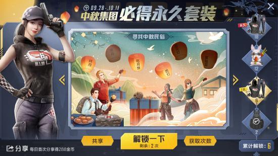 【中秋活动】做任务领永久M416-夜灯、永久降落伞等超级豪礼!
