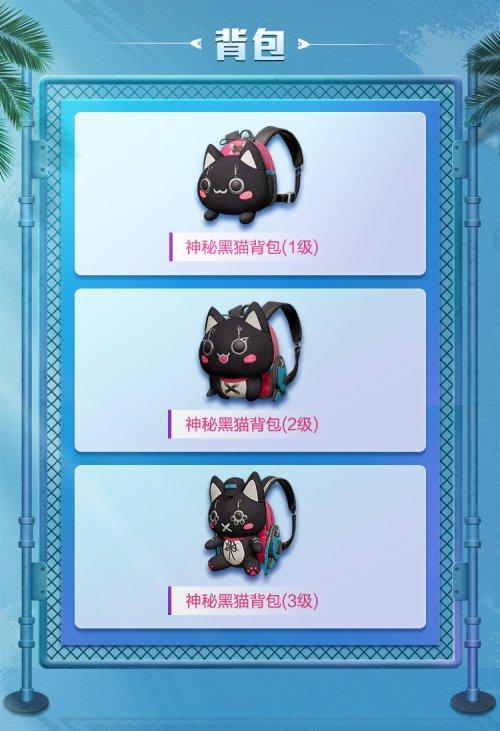 新皮肤爆料 | 神秘黑猫能萌能打!顽皮月兔激萌来袭!