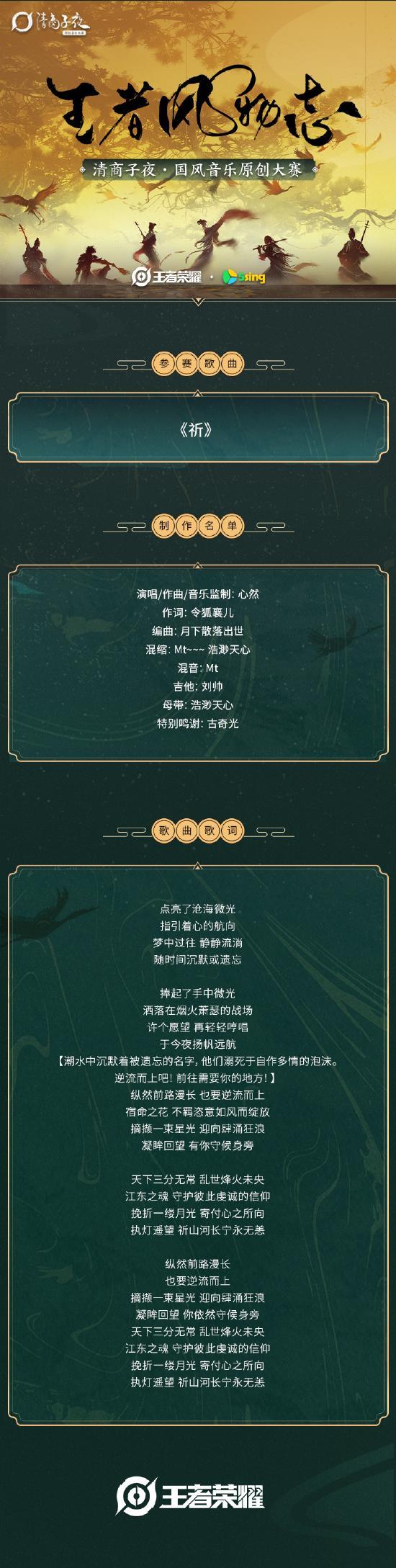 「王者风物志 · 国风音乐原创大赛,第1期作品盘点」