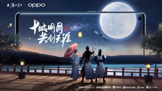 《天涯明月刀手游》上线定档10月16日,江湖风流唯此间!