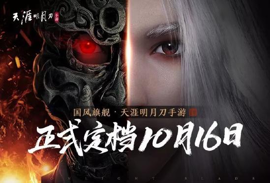 十年IP积累、四年精心打磨:专访《天涯明月刀手游》制作人杨峰
