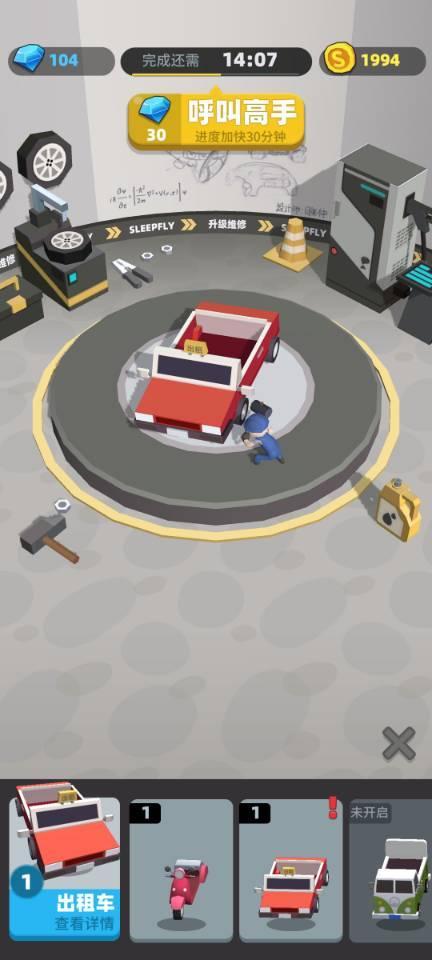 《来不及了快上车!》:老司机之间的竞技,车来!