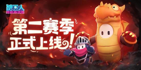 《糖豆人:终极淘汰赛》第二赛季现已正式上线,一起穿越中世纪!