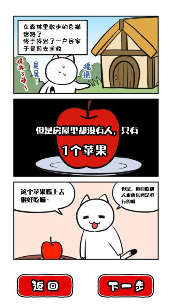 《命悬一线倒计时10分钟》上线试玩:十分钟限时解谜!白猫今天又作死了吗?