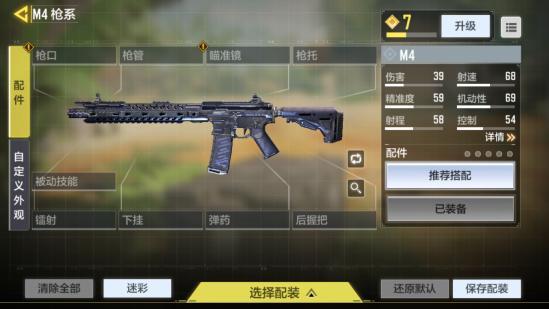 CODMM4为什么被列为新手武器?还不是因为它稳定