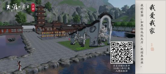 【家园分享】Q区徽派家园设计模板