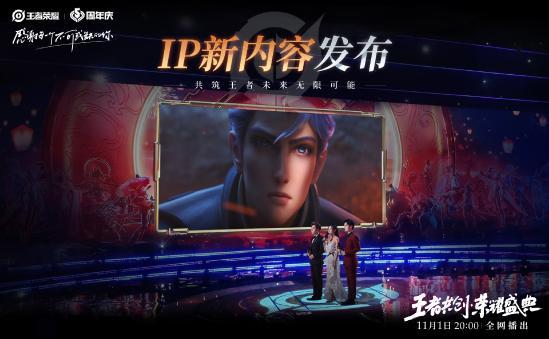 王者共创荣耀盛典 邀你游历王者大陆、见证IP新作、共创荣耀时刻!
