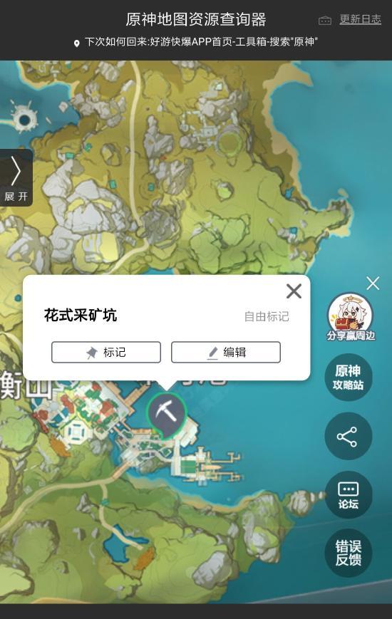 【原神地图资源查询器升级啦】10月新增功能:自定义标记、坐标数量统计、更新日志查看