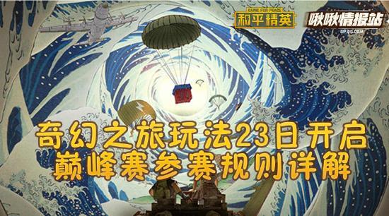 和平精英啾啾情报站第十二期丨奇幻之旅玩法23日开启,巅峰赛参赛规则详解